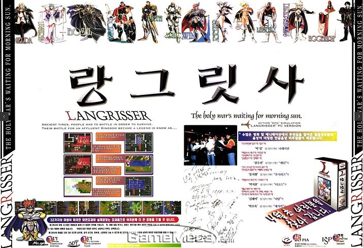 PC로 한국어화 되어 출시된 '랑그릿사' 광고 (사진출처: 게임메카 DB)