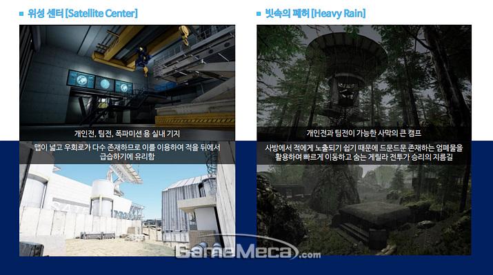 전략성이 가미된 전장들 (사진제공: 드래곤플라이)