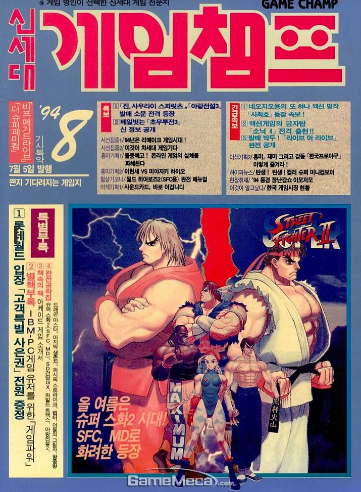 '태권도' 광고가 실렸던 제우미디어 게임챔프 1994년 8월호 (사진출처: 게임메카 DB)