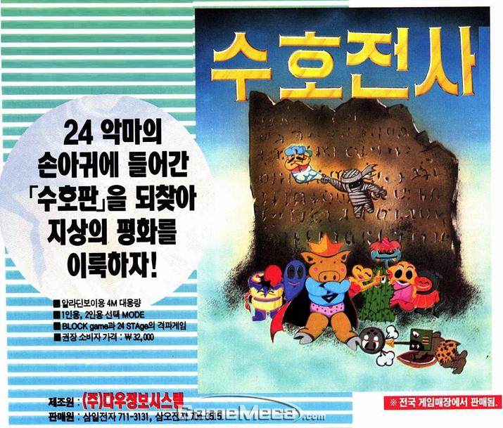 '수호전사' 광고 (사진출처: 게임메카 DB)