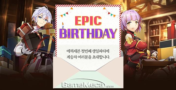 '에픽세븐' 1주년 생일파티 초대장 (사진출처: 에픽세븐 공식 스토브 커뮤니티)