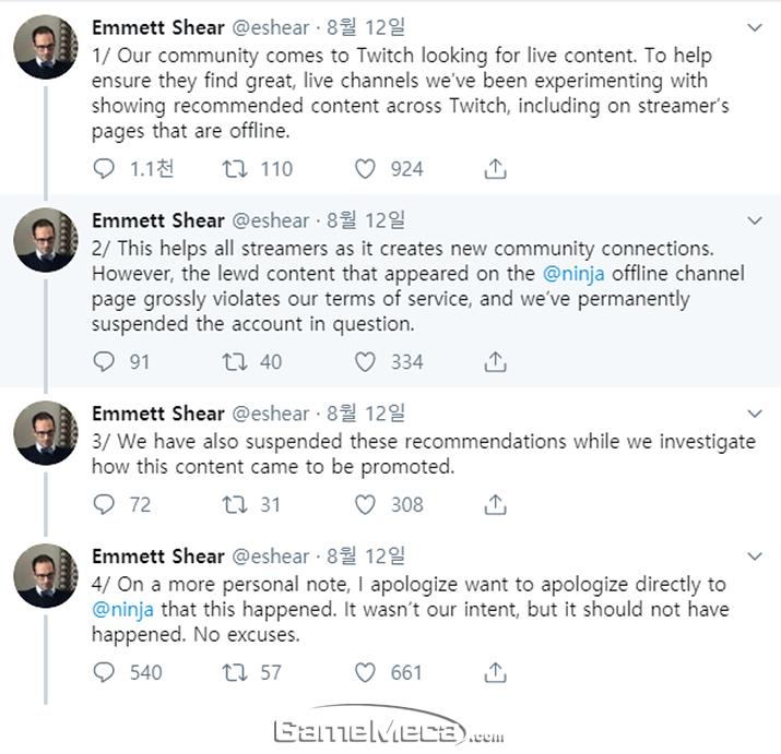 해당 사건에 대한 트위치 CEO의 사과문 (사진출처: Emmett Shear 트위터)