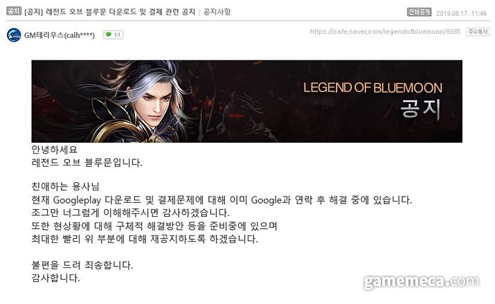 애플에 이어 구글 플레이 스토어에서도 내려간 '레전드 오브 블루문' (사진출처: 공식 카페)