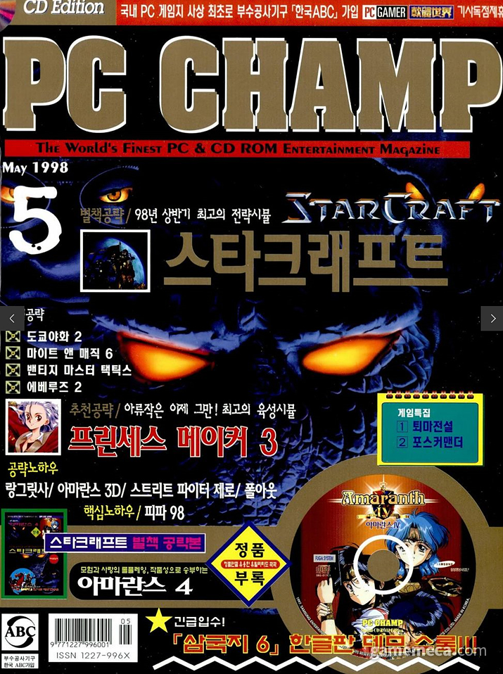 PC통신 웹툰 광고가 실린 제우미디어 PC챔프 1998년 5월호 (사진출처: 게임메카 DB)