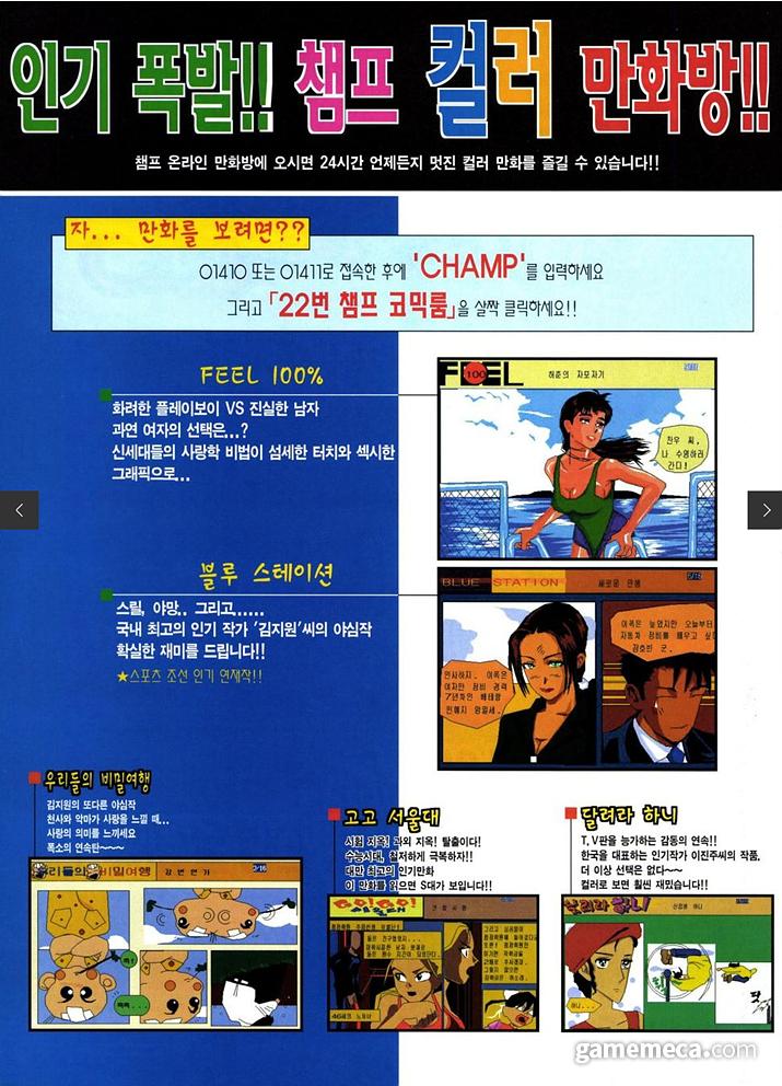5종의 만화가 실려 있는 챔프 컬러 만화방 광고 (사진출처: 게임메카 DB)