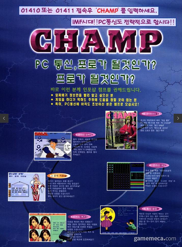 3달 전인 1998년 2월 나온 인포샵 챔프 광고에도 만화방이 보인다 (사진출처: 게임메카 DB)