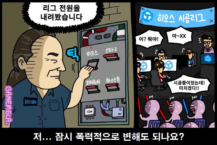 작년 12월 예고 없이 종료된 '히오스' 리그 (만평: 게임메카 제작)