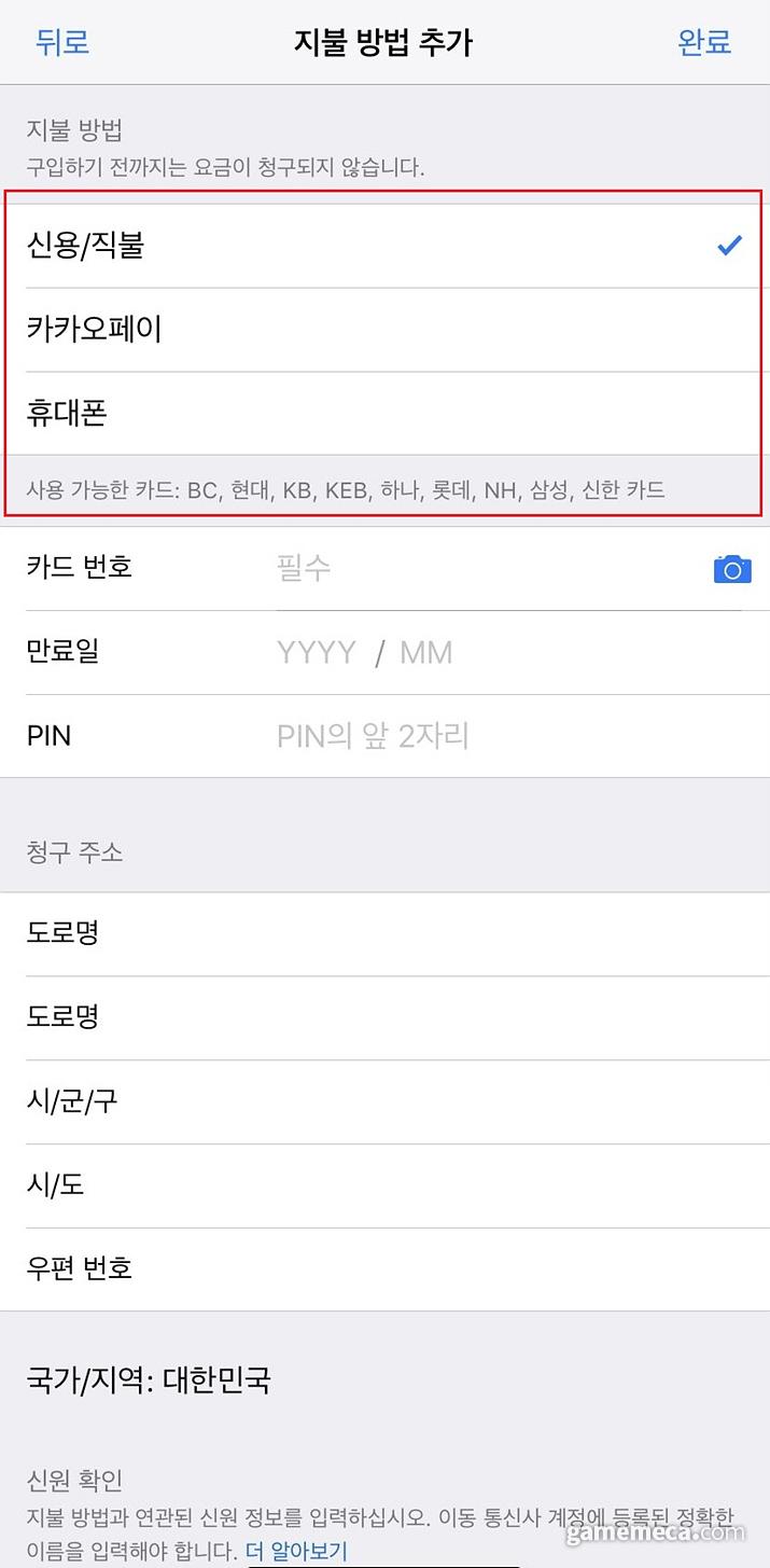 국내 카드 등록 및 결제가 가능해진 애플 앱스토어 (사진: 게임메카 촬영)