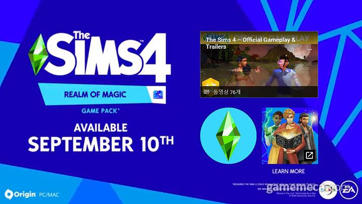 오는 9월 10일 출시되는 '심즈 4: 마법의 나라' 게임팩 (사진출처: 공식 트레일러 영상 갈무리)