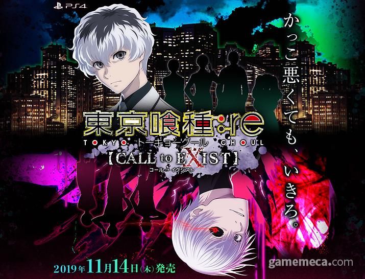 오는 11월 14일 출시되는 '도쿄 구울:re CALL to EXIST' (사진출처: 게임 공식 홈페이지)