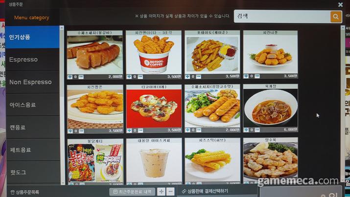 14일부터 PC방 영업이 재개되지만, 먹거리 섭취는 금지된다 (사진: 게임메카 촬영)