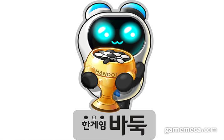 한게임 바둑 AI '한돌' (사진제공: NHN)