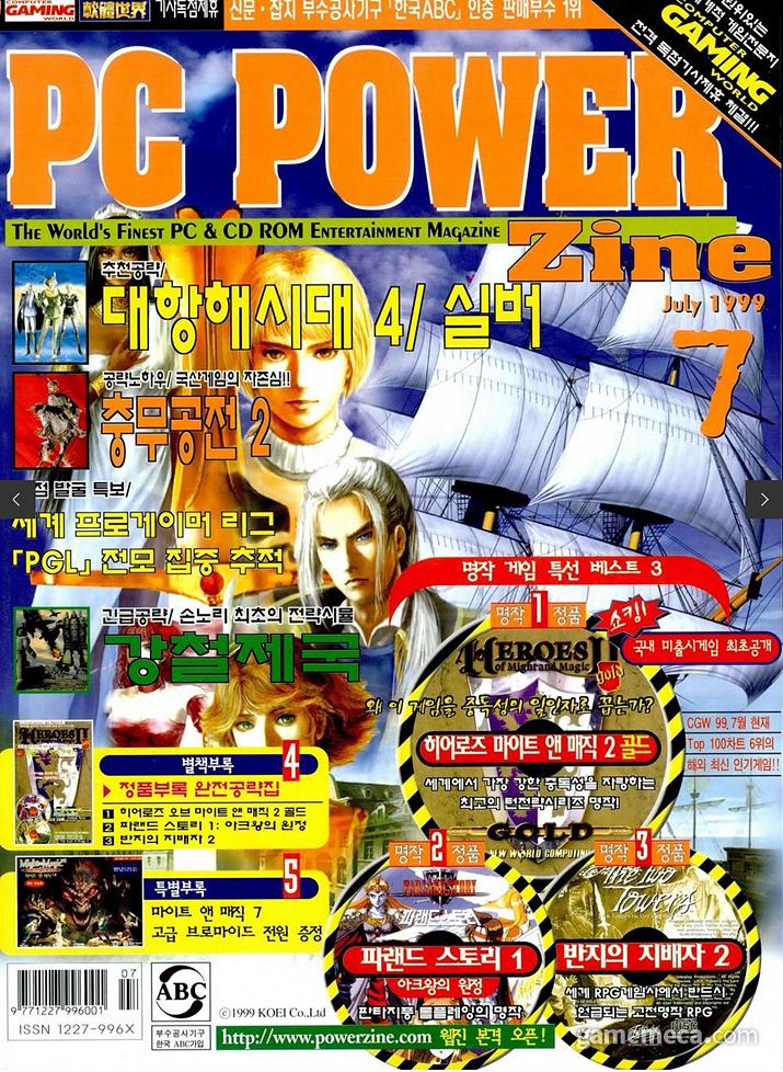 라이온킹 2와 벅스 라이프 게임 광고가 실린 제우미디어 PC파워진 1999년 7월호 (사진출처: 게임메카 DB)