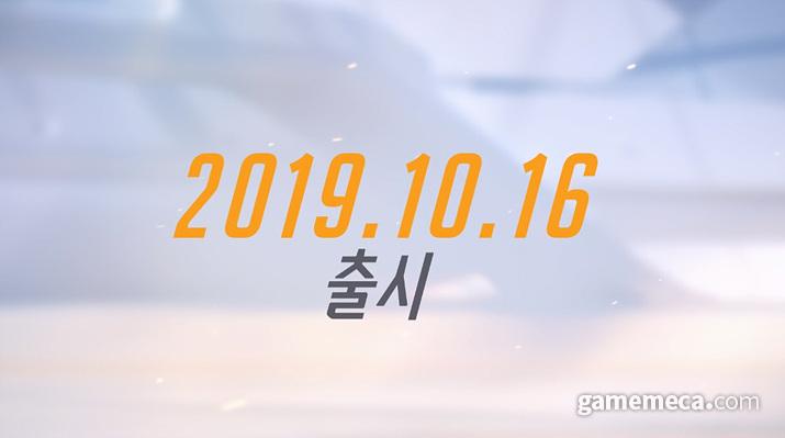 '오버워치' 스위치 버전 10월 16일 출시 예정 (사진출처: 게임 공식 영상 갈무리)