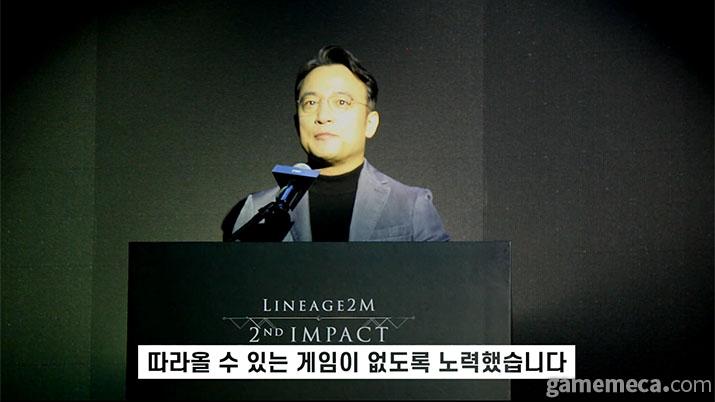 '리니지2M'에 대한 자신감을 나타내고 있는 김택진 대표 (사진: 게임메카 촬영)