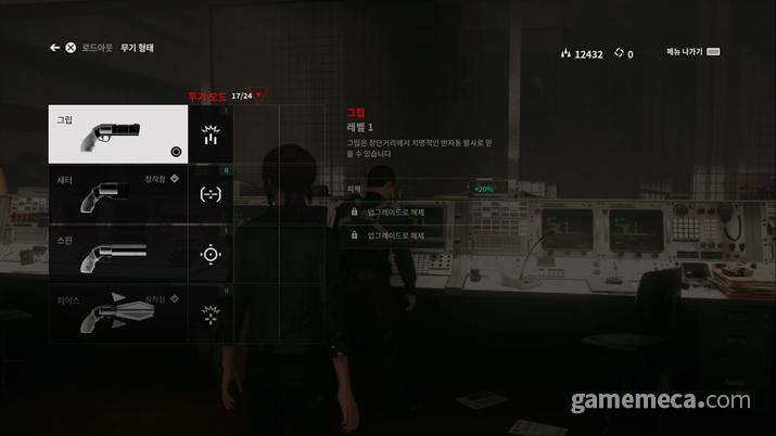총기도 종류가 다양하고 업그레이드와 장비를 추가할 수 있으며 (사진: 게임메카 촬영)