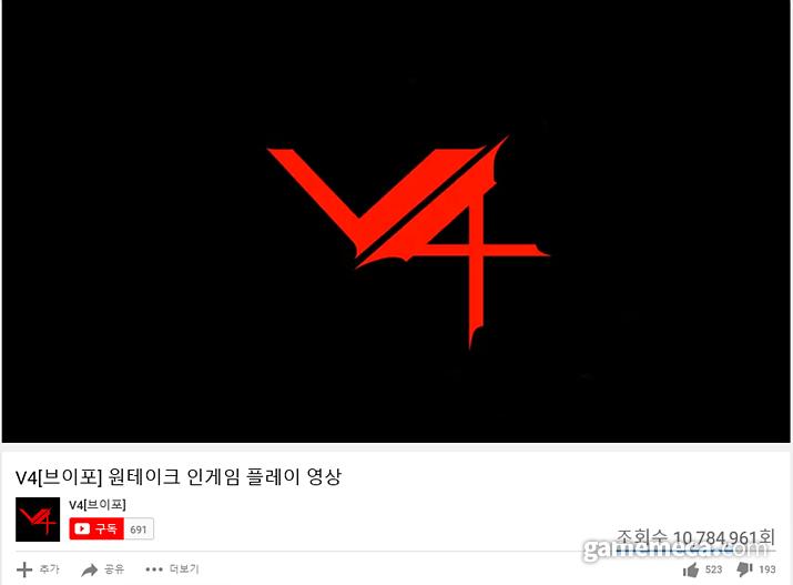 5일 만에 1,000만 조회수를 달성한 'V4' 플레이 영상 (자료출처: 넥슨 공식 유튜브 채널)