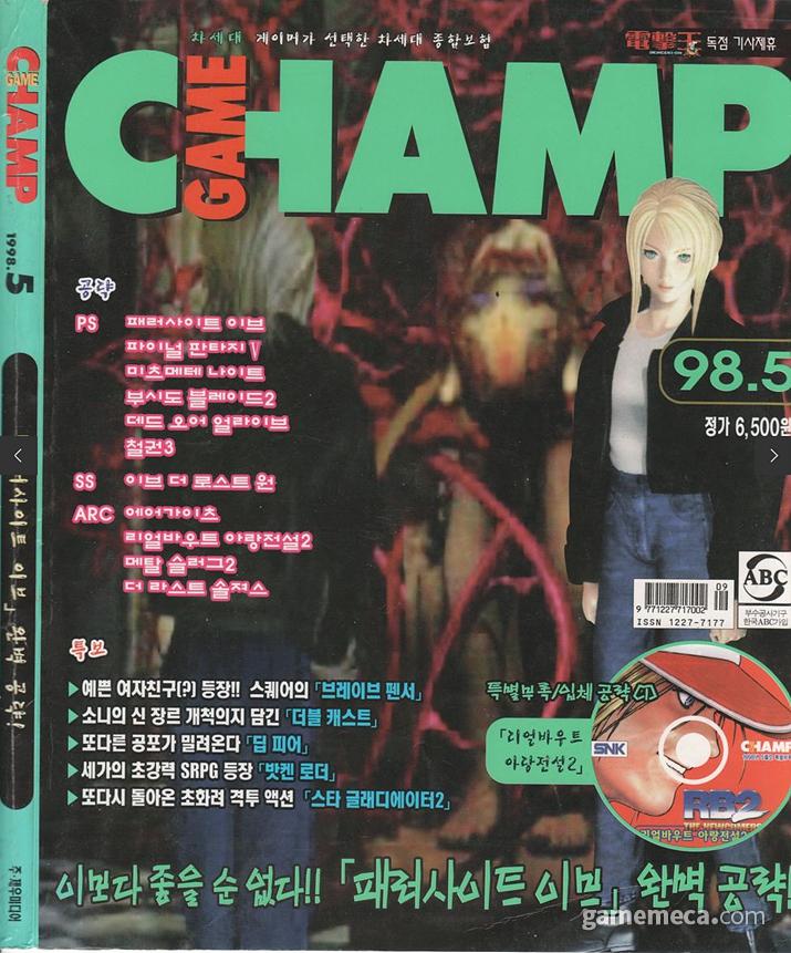 애니메 클럽 광고가 처음 실린 제우미디어 PC챔프 1998년 5월호 (사진출처: 게임메카 DB)