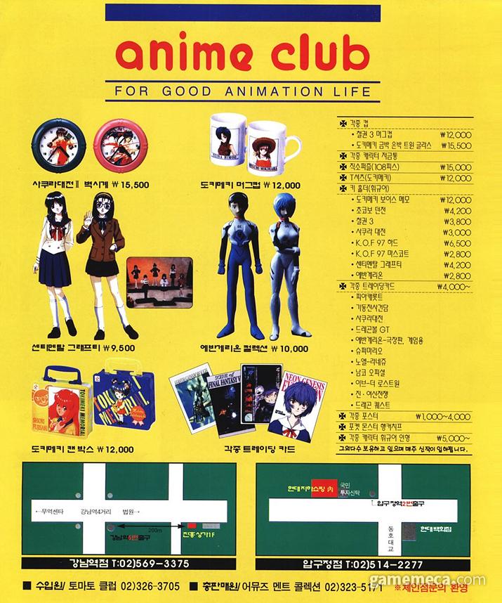 98년 5월, '애니메 클럽' 초창기 광고 (사진출처: 게임메카 DB)