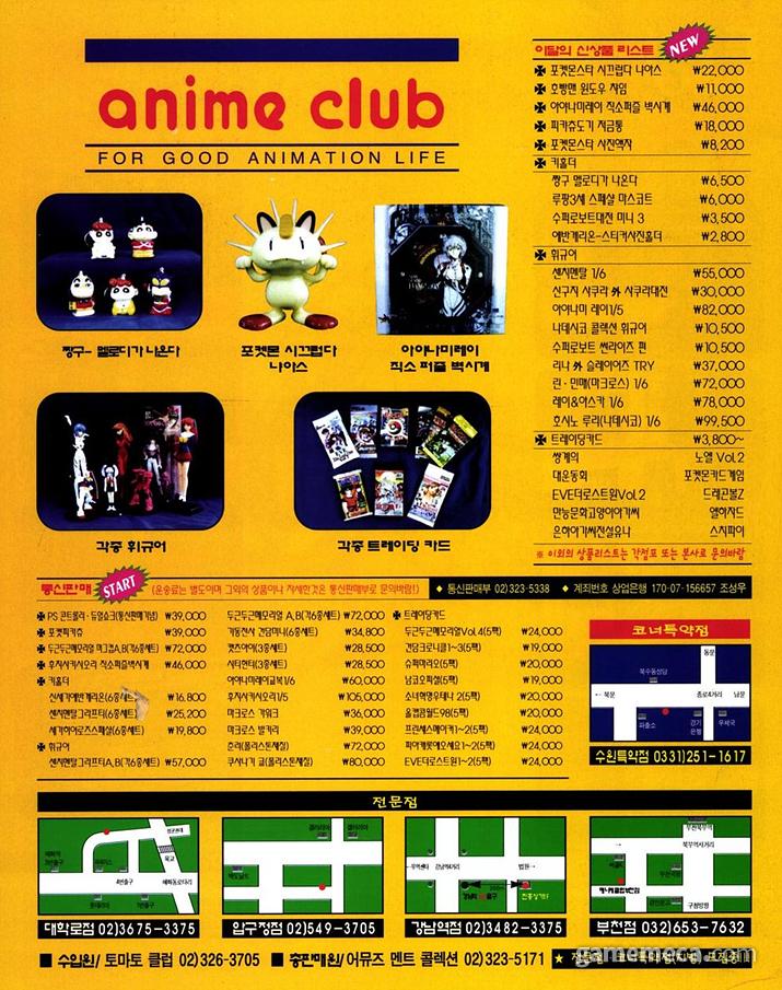 3달 후인 98년 8월 '애니메 클럽' 광고 (사진출처: 게임메카 DB)
