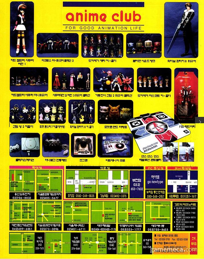 1년 후인 99년 5월, 제품 스케일이 커진 '애니메 클럽' 광고 (사진출처: 게임메카 DB)
