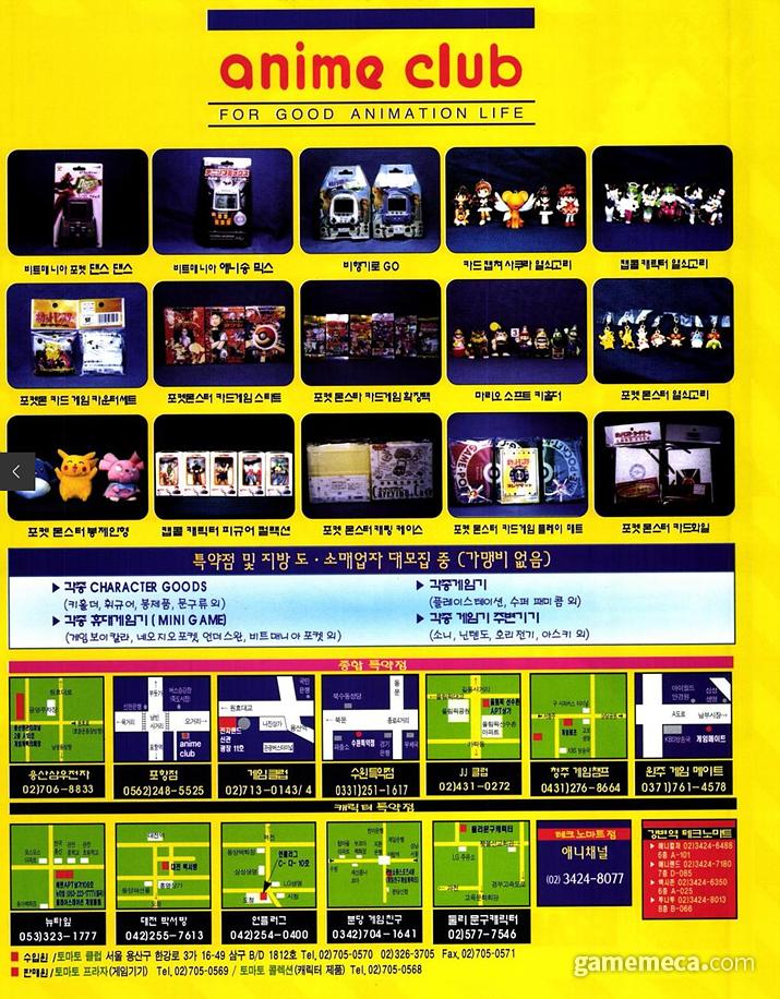 '포켓몬스터' 광고가 대폭 늘어난 '애니메 클럽' 99년 12월 광고 (사진출처: 게임메카 DB)