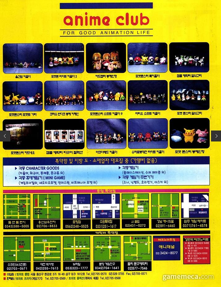 잡지에 마지막으로 실린, '애니메 클럽' 2000년 3월 광고 (사진출처: 게임메카 DB)