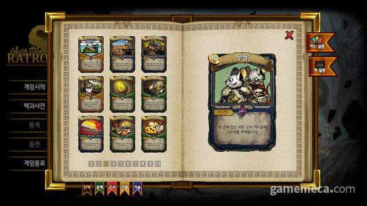 다양한 종류의 카드가 등장하며 (사진출처: 게임 공식 홈페이지)