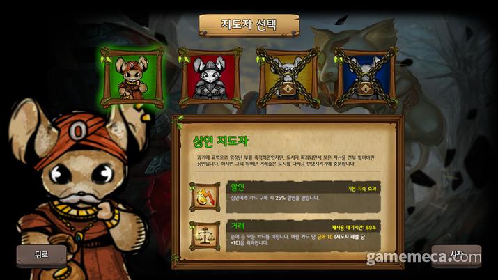 지휘자의 능력도 게임을 끌고가는 핵심 시스템중 하나이다 (사진출처: 게임 공식 홈페이지)