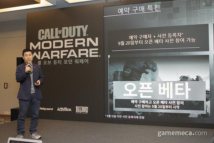10일 열린 '콜 오브 듀티: 모던 워페어' 간담회 (사진: 게임메카 촬영)