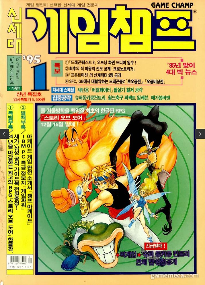 '스트리트 파이터' 영화 광고가 실린 제우미디어 게임챔프 1995년 1월호 (사진출처: 게임메카 DB)