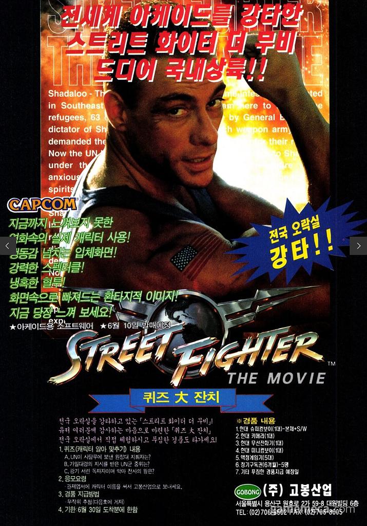게임→영화→게임으로 돌아온 '스트리트 파이터 더 무비' 광고 (사진출처: 게임메카 DB)