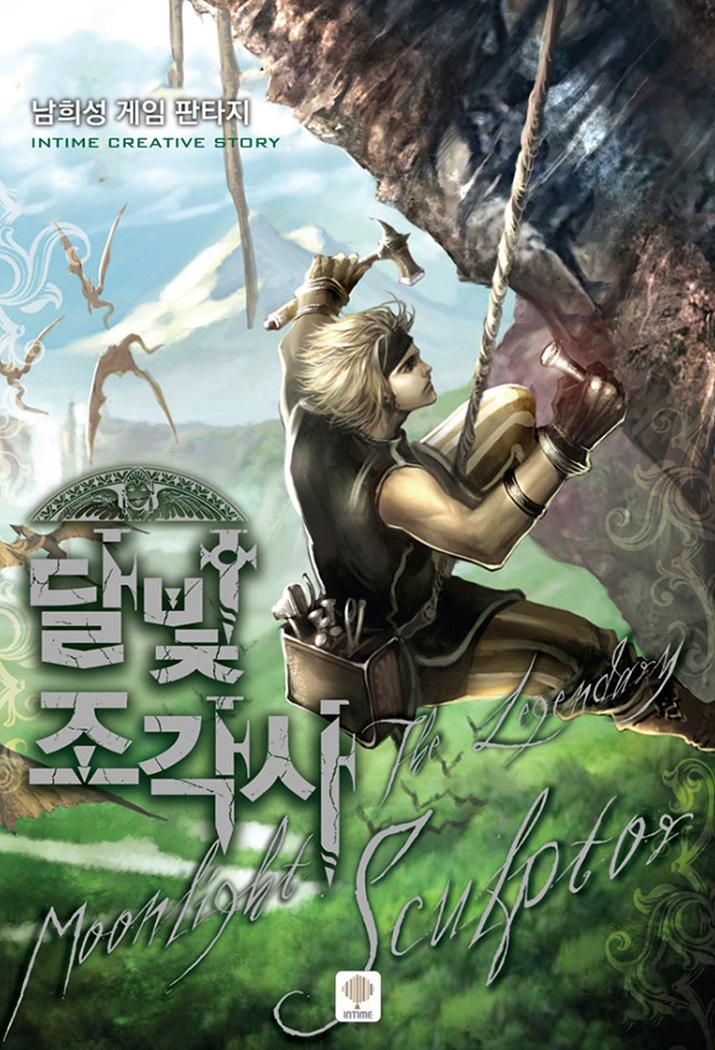 소설 '달빛조각사'는 대한민국에 게임판타지 전성기를 열었다 (사진출처: 카카오페이지)