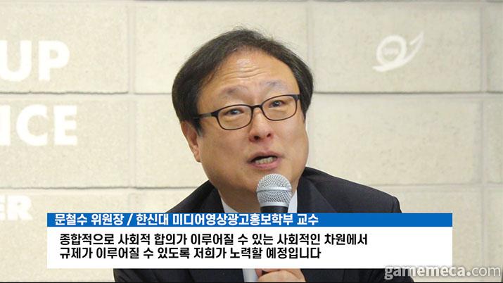 게임광고자율규제위원회 위원장을 맡은 문철수 교수 (사진: 게임메카 촬영)