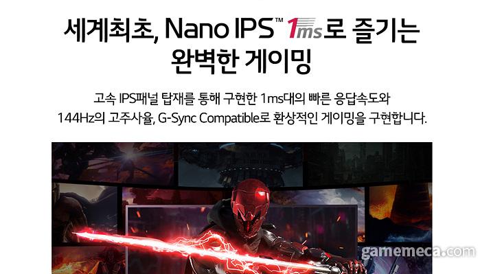 세계최초 IPS 1ms라는 타이틀을 강조한 27GL850 (사진출처: 제품 공식 웹페이지)