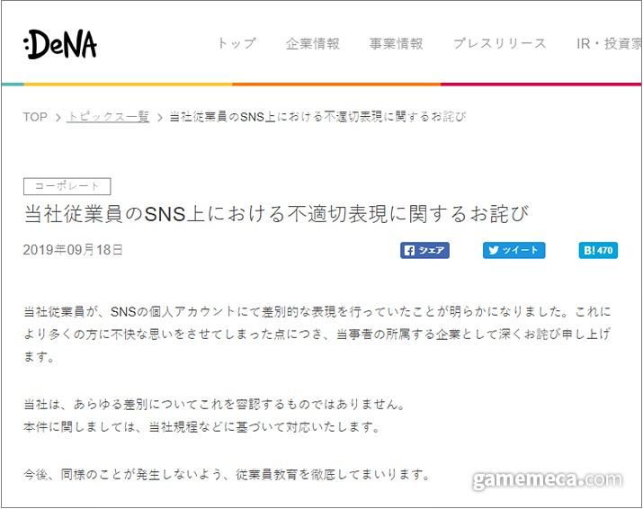 해당 사건에 대해 DeNA 본사 측에서 17일 게재한 사과문 (사진출처: DeNA 공식 홈페이지)