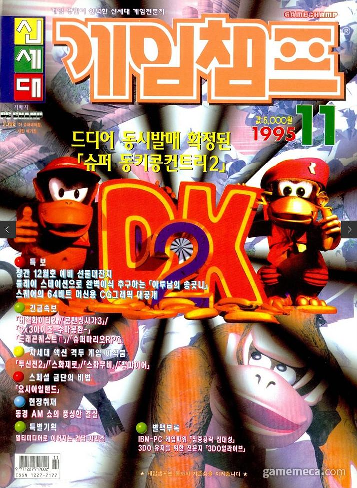 '라그나레크' 광고가 실린 제우미디어 게임챔프 1995년 11월호 (사진출처: 게임메카 DB)