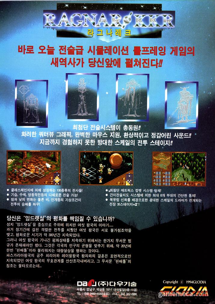 '라그나레크' PC판 출시 광고 (사진출처: 게임메카 DB)