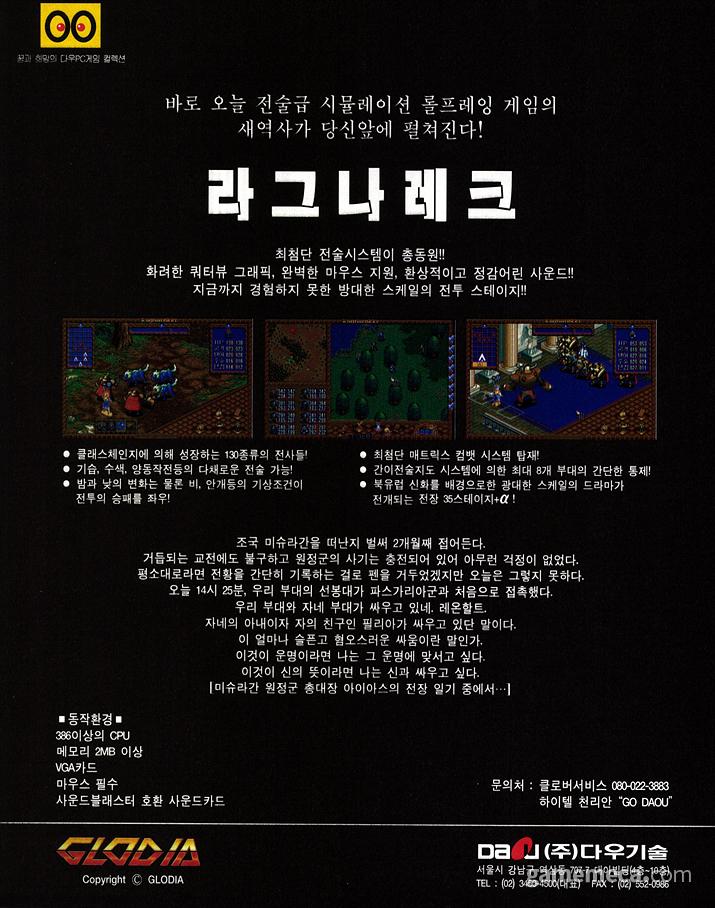 두 달 후 한 번 더 실린 '라그나레크' 광고 (사진출처: 게임메카 DB)
