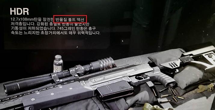 '콜 오브 듀티: 모던 워페어' 베타에 등장한 반물질 볼트 액션 저격총