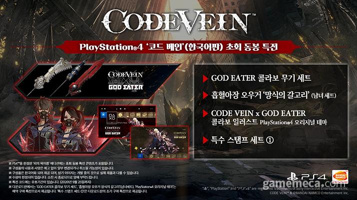 PS4 초회동봉특전 (사진제공: BNEK)