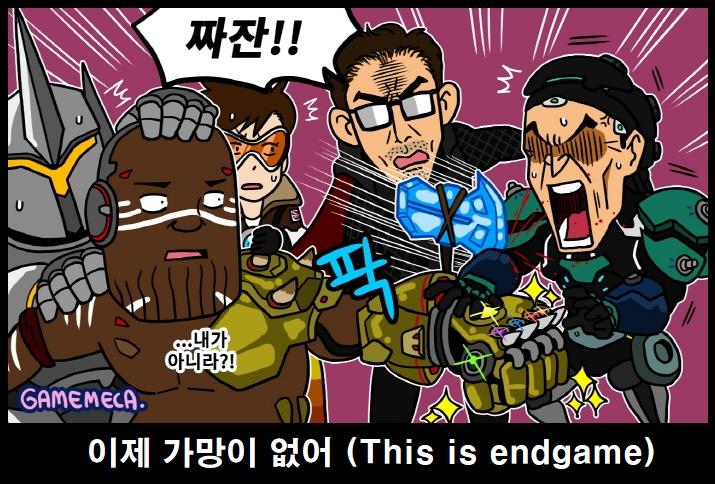 이구동성 게임만평 게임메카 만평 둠피스트 둠피온라인 둠피워치