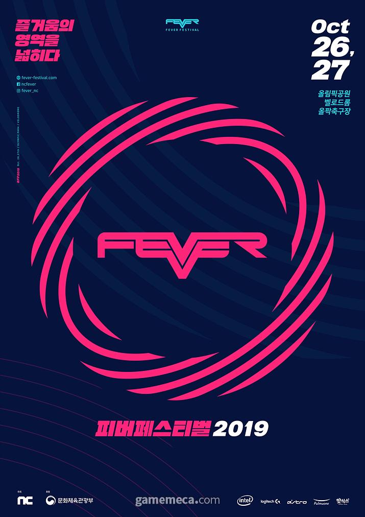 2019 피버 페스티벌 (사진제공: NHN)