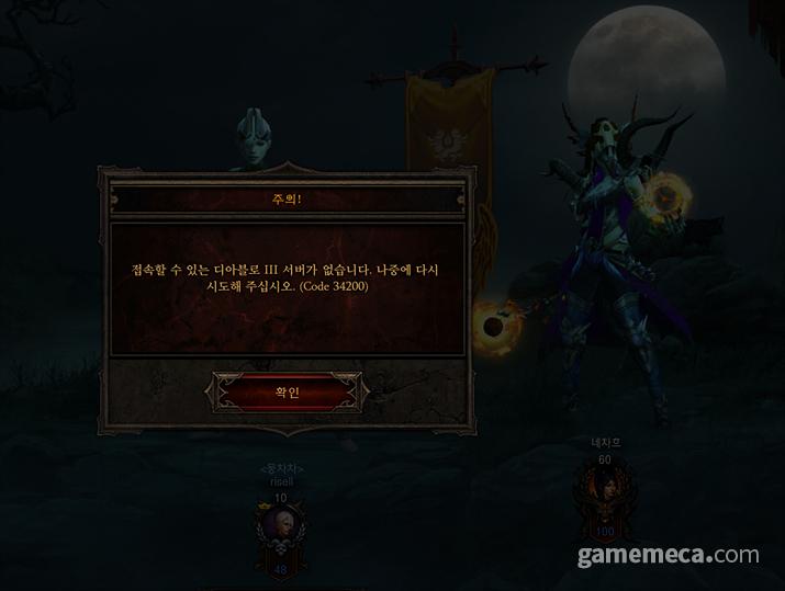 오류 메시지가 뜨며 사실상 클랜 기능에 접속할 수 없다 (사진: 게임메카 촬영)