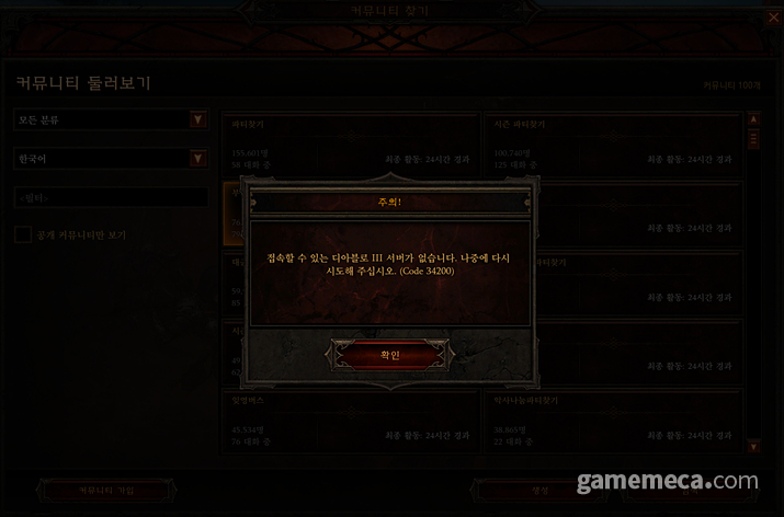 커뮤니티 기능 역시 전혀 작동하지 않는다. 대다수 커뮤니티 활동이 24시간 전으로 멈춘 상태 (사진: 게임메카 촬영)