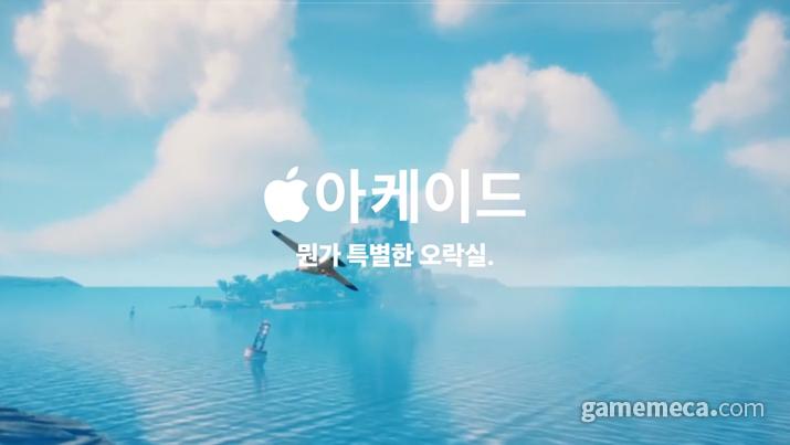 특별한 오락실이 아니라 뻔하고 똑같은 게임만 있는 오락실이 될 수 있다는 것이다 (사진출처: 애플 아케이드 공식 홈페이지)