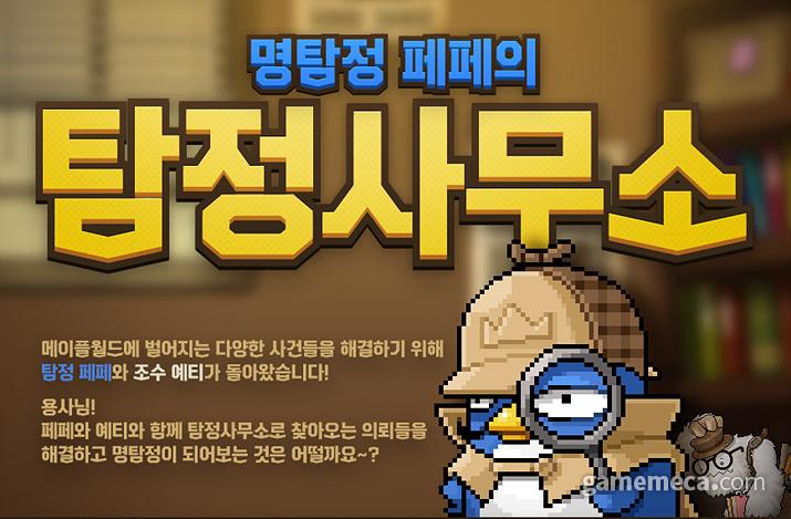 '메이플스토리' 개국공신은 단연 페페다 (사진출처: 메이플스토리 공식 사이트)