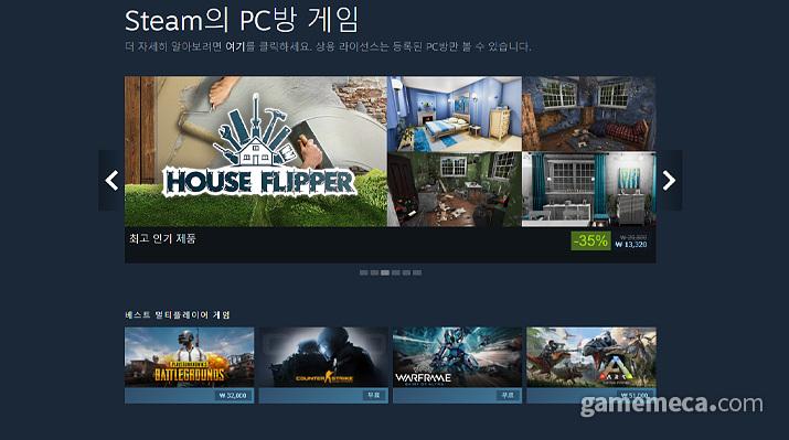 스팀 PC방 서비스 (사진출처: 스팀 공식 웹페이지)