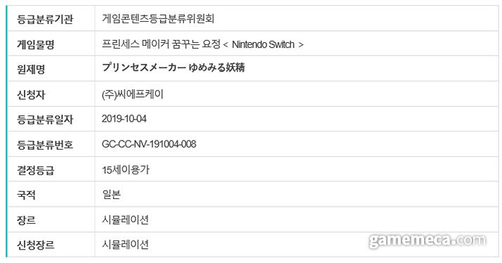 '프린세스 메이커 3' 스위치판 심의 결과 (자료출처: 게임물관리위원회)