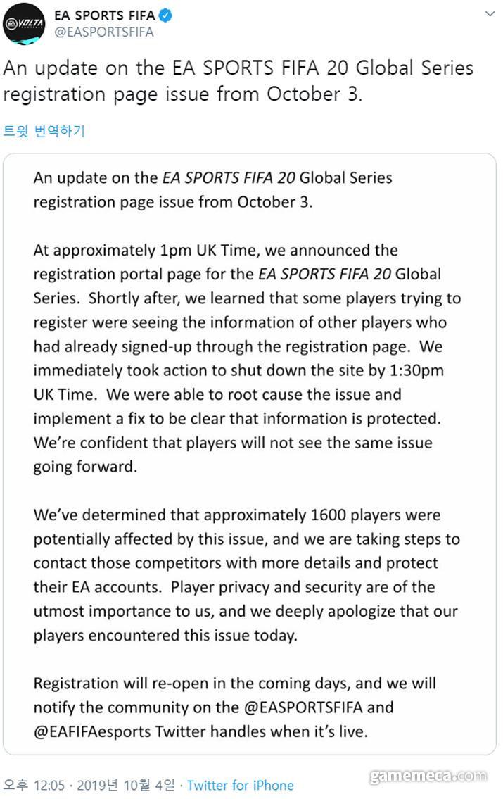 EA의 개인정보 유출 사과문 (사진출처: EA 스포츠 피파 공식 트위터)